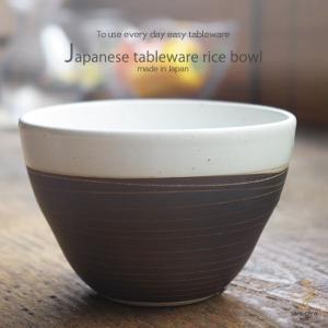 やさしい手ざわりマットな質感 黒土かきおとし 白釉掛 フリーボール 和食器 陶器 ご飯茶碗 お茶碗 おちゃわん ボウル 鉢 カフェボウル おしゃれ 美濃焼 小鉢 ricebowl