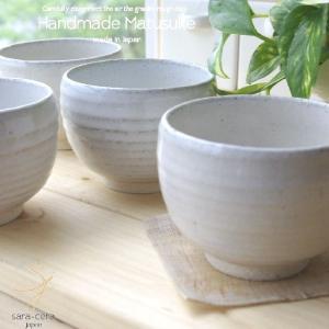 送料無料 松助窯 ゆったり碗 4個セット 白萩 和食器 セット そば猪口 美濃焼 小鉢 釉薬 和 釉薬|ricebowl