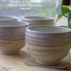 送料無料 松助窯 ゆったり碗 4個セット 白萩ウェーブ 和食器 セット そば猪口 美濃焼 小鉢 釉薬 和 釉薬|ricebowl