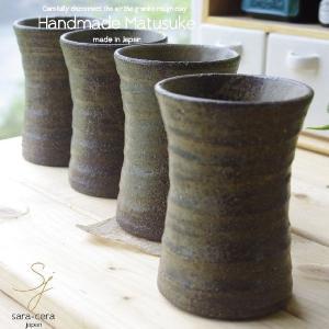 送料無料 松助窯 タンブラー 4個セット 美濃備前釉 和食器 セット ricebowl