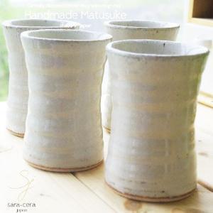 送料無料 松助窯 タンブラー 4個セット 白萩釉 和食器 セット ricebowl