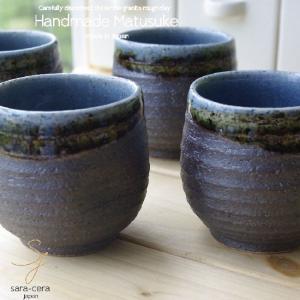 送料無料 松助窯 ころん湯飲み 4個セット 南蛮藍染釉 和食器 セット ricebowl