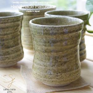 送料無料 松助窯 湯飲み 4個セット 灰釉ビードロ しっかりカテキン 和食器 セット ricebowl