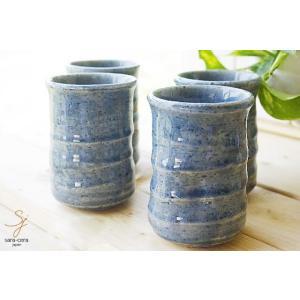 送料無料 松助窯 長湯のみ 4個セット 藍染釉 手ろくろ目 和食器 セット ricebowl