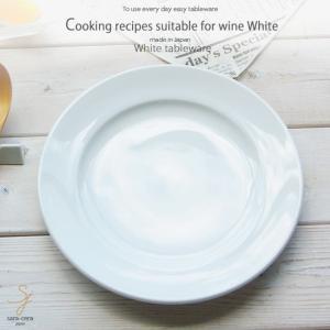 白い食器 ワインに合うお料理レシピホワイト21cmデザートプレート 洋食器 食器 カフェ 人気 激安|ricebowl