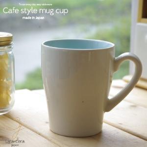東京カフェマグカップ インパステルブルー 洋食器 食器 カフェ 人気 激安
