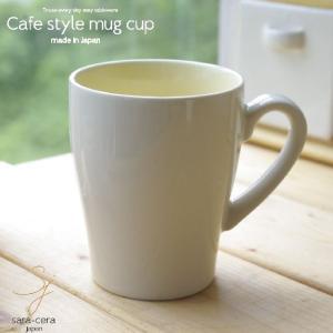 東京カフェマグカップ インパステルイエロー 洋食器 食器 カフェ 人気 激安