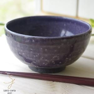 松助窯 黒ミカゲ粉引パープル紫 ご飯茶碗 飯碗 茶碗 和食器 陶器 手づくり|ricebowl