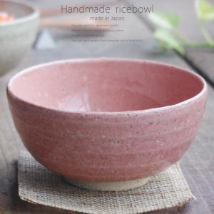 松助窯 ピンク釉 ご飯茶碗 飯碗 茶碗 和食器 陶器 手づくり|ricebowl