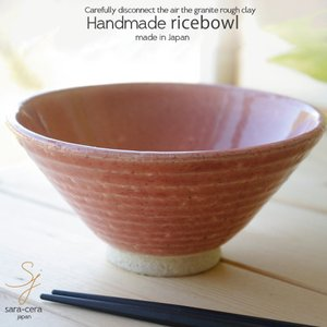 松助窯 か、かるーぃんです! 軽量三角 ご飯茶碗 桜色ピンク|ricebowl