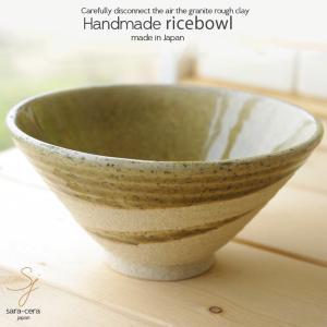 松助窯 か、かるーぃんです! 軽量三角 ご飯茶碗 灰釉ビードロウェーブ ricebowl