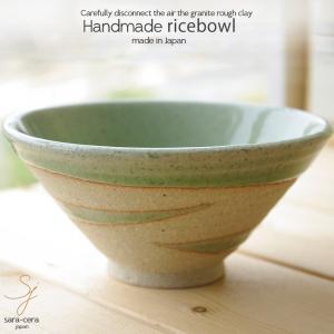 松助窯 か、かるーぃんです! 軽量三角 ご飯茶碗 新緑グリーン釉ウェーブ 飯碗 茶碗 和食器 陶器 手づくり ricebowl