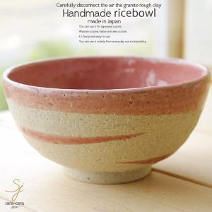 松助窯 ピンクウェーブ ご飯茶碗 飯碗 茶碗 和食器 陶器 手づくり|ricebowl