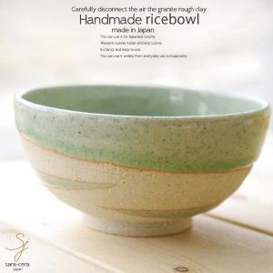 松助窯 新緑グリーン釉ウェーブ ご飯茶碗 飯碗 茶碗 和食器 陶器 手づくり ricebowl