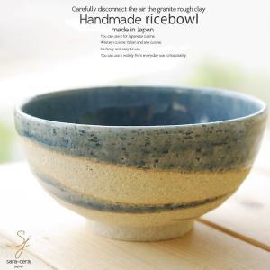 松助窯 藍染ブルーウェーブ ご飯茶碗 飯碗 茶碗 和食器 陶器 手づくり