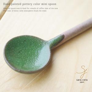 手ぬり 陶器土物 カラーミニスプーン グリーン|ricebowl