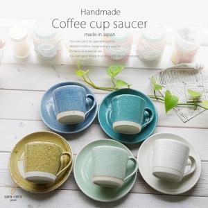 5個セット 和食器 松助窯 焙煎豆のカフェカップソーサー ブルーセット カフェオレ コーヒー 紅茶 器 ミルク 美濃焼 陶器 食器 手づくり カフェ おうち,ティー|ricebowl