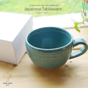送料無料 メッセージ入り 松助窯 カフェオーレマグカップ ブルー ricebowl