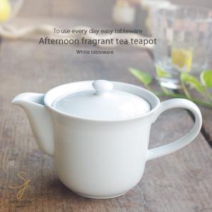 有田焼 波佐見焼 白い食器 アフタヌーン香るの紅茶ティーポット お茶 ステンレス茶漉し付き 和食器 , 紅茶 ティーポット おしゃれ|ricebowl