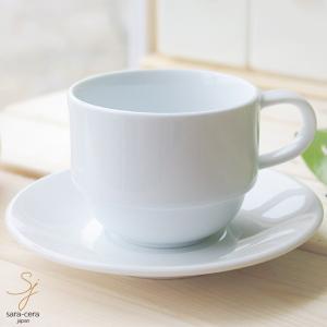 カフェタイム スタックコーヒー カップソーサー 強化磁器 白い食器  ギガホワイト 洋食器|ricebowl