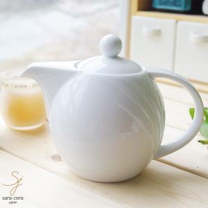 ストライプライン 珈琲ラウンドポット 強化磁器 白い食器 ギガホワイト 洋食器 紅茶 ティーポット おしゃれ|ricebowl