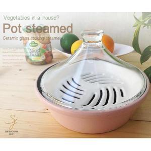 人気のヘルシー!セラクック スチーマー ガラスクッド Sサイズ ピンク ほっくり 蒸し煮鍋 タジン鍋|ricebowl