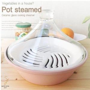 人気のヘルシー! セラクック スチーマー ガラスクッド Lサイズ ピンク ほっくり 蒸し煮鍋 タジン鍋|ricebowl