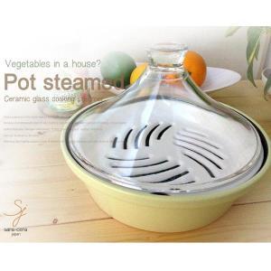 人気のヘルシー! セラクック スチーマー ガラスクッド Sサイズ 緑 グリーン ほっくり 蒸し煮鍋 タジン鍋|ricebowl