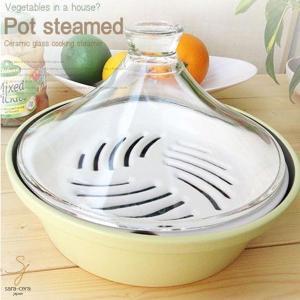人気のヘルシー! セラクック スチーマー ガラスクッド Lサイズ 緑 グリーン ほっくり 蒸し煮鍋 タジン鍋|ricebowl