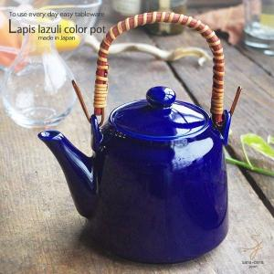 コロントまぁーるい ほっこりポット 土瓶 ステンレス茶漉し付 ルリ 瑠璃色 ティーポット 紅茶|ricebowl