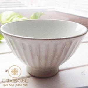 和食器 美味しいごはん しのぎ彫粉引 ご飯茶碗 おうち カフ ェ 食器 陶器 ライスボール|ricebowl