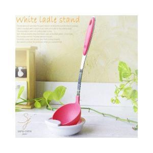 白い食器 レードルスタンド お玉立て アウトレット 鍋 /オープン記念