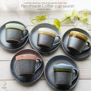 和食器 松助窯 5個セット 焙煎豆のカフェカップソーサー 南蛮 カフェオレ コーヒー 紅茶 器 ミルク 美濃焼 陶器 食器 手づくり|ricebowl