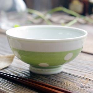 波佐見焼 みずたま-すたんだーど ご飯茶碗 飯碗(黄緑グリーン)和食器 和風 ドット ricebowl