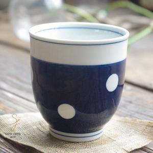 波佐見焼 みずたま-すたんだーど 湯呑 湯飲み(瑠璃色 藍色 紺 青ブルールリ色)和食器 和風 ドット ricebowl