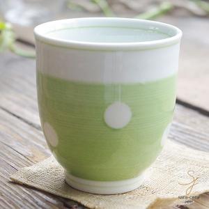 波佐見焼 みずたま-すたんだーど 湯呑 湯飲み(黄緑グリーン)和食器 和風 ドット ricebowl