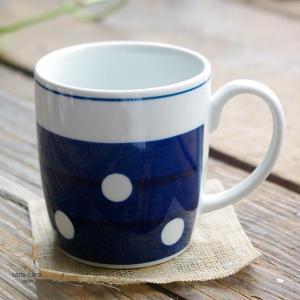 波佐見焼 みずたま-すたんだーど マグカップ(瑠璃色 藍色 紺 青ブルールリ色)和食器 和風 ドット ricebowl