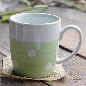 波佐見焼 みずたま-すたんだーど マグカップ(黄緑グリーン)和食器 和風 ドット ricebowl