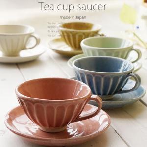 5個セット和食器 松助窯 しのぎ ティーカップソーサー スタンダードセット カフェオレ コーヒー 紅茶 器 ミルク 手づくり ティー 珈琲 おうち おしゃれ|ricebowl