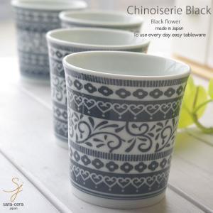 送料無料 4個セット 香るアールグレイアイスティーに 美しいボレスワヴィエツの街 シノワズリブラック フリーカップ タンブラー 食器 セット 黒ブラック|ricebowl
