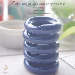 5個セット 瑠璃色プルーのころんリングスプーンフォークレスト はし置き 箸置き 食器セット ricebowl