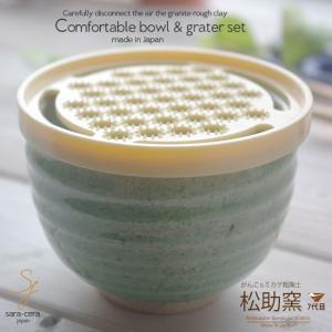 すりおろしてそのままテーブル卓へ 松助窯 新緑グリーン釉 ゆったり碗すりおろし器セット大根おろし しょうが チーズグレーター りんごすりおろし|ricebowl