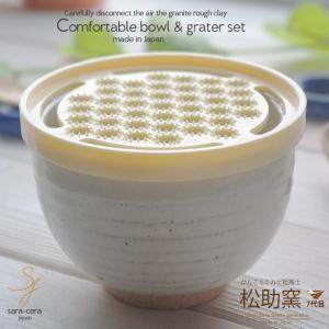 すりおろしてそのままテーブル卓へ 松助窯 白萩釉 ゆったり碗すりおろし器セット大根おろし しょうが チーズグレーター りんごすりおろし|ricebowl