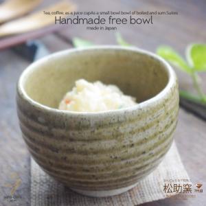 松助窯 ビードロ ゆったり碗 フリーボール 小鉢 いっぷく 手づくり 和食器 カフェオレボール そば猪口 美濃焼 小鉢 釉薬 和 釉薬|ricebowl
