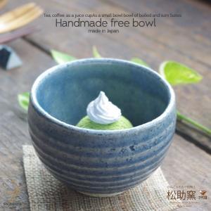 松助窯 藍染ブルー ゆったり碗 フリーボール 小鉢 いっぷく 手づくり 和食器 カフェオレボール そば猪口 美濃焼 小鉢 釉薬 和 釉薬|ricebowl