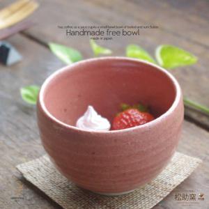 松助窯 ピンク ゆったり碗 フリーボール 小鉢 いっぷく 手づくり 和食器 カフェオレボール そば猪口 美濃焼 小鉢 釉薬 和 釉薬 |ricebowl