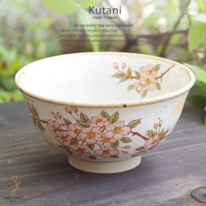 和食器 九谷焼 ポカポカやさしい春桜 ピンク ご飯茶碗 飯碗 軽量 おうち ごはん うつわ 陶器 日本製|ricebowl