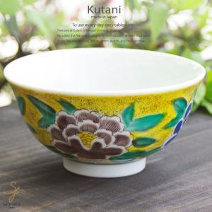 和食器 九谷焼 幸せイエロー黄色吉田屋牡丹 ご飯茶碗 飯碗 軽量 日本製|ricebowl