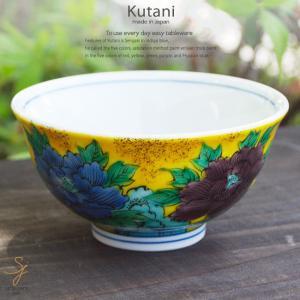 和食器 九谷焼 幸せイエロー黄色 吉田屋牡丹 ご飯茶碗 飯碗 軽量 日本製|ricebowl