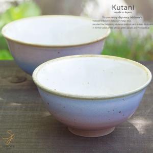 九谷焼 2個セット ペア ご飯茶碗 飯碗 ライスボール ボウル 釉彩 和食器 日本製 ギフト おうち ごはん うつわ 陶器|ricebowl